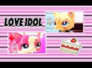 ♥ Littlest Pet Shop L♡VE ID☆L!! Episode6 ♥