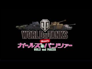 『World of Tanks meets ガールズ&パンツァー』ボイスパック番外編