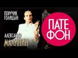 Александр Малинин - Поручик Голицын (Весь альбом) 1995  FULL HD
