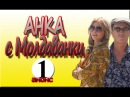 Анка с Молдаванки 2015 1 2 серия смотреть онлайн