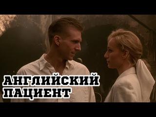 Английский пациент (1996) «The English Patient» - Трейлер (Trailer)
