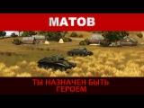 Алексей Матов - Ты назначен быть героем