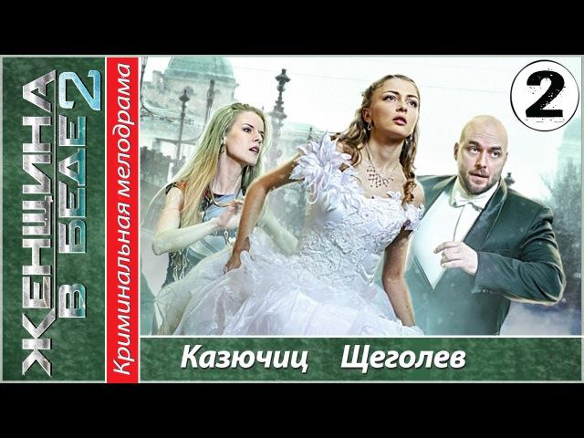 ЖЕНЩИНА В БЕДЕ 2 2 серия (2015). Криминал, мелодрама.