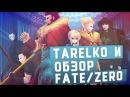 TarelkO и обзор аниме Fate/Zero / СудьбаНачало