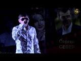 Денис Мафик! - Фестиваль