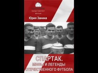 СПАРТАК. Часть 2.Док. Фильм. Мифы и легенды отечественного футбола