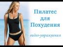 Пилатес для похудения - начальный уровеньЙога, мантра, Шива, медитация, саморазвитие