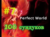 Perfect World 100 сундуков (повелителя ветра) 22.04.2016