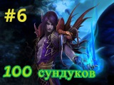 Perfect World 100 сундуков (повелителя ветра) 20.04.2014