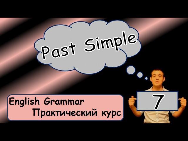 7. Английский (упражнения): PAST SIMPLE / ПРОШЕДШЕЕ ПРОСТОЕ (Max Heart)