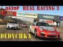 Обзор игрыReal Racing 3 для iOS