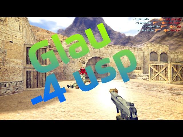 Glau -4 usp @ FastCup