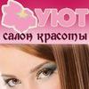 "Салон красоты ""УЮТ"" метро Старая Деревня -5 мин"