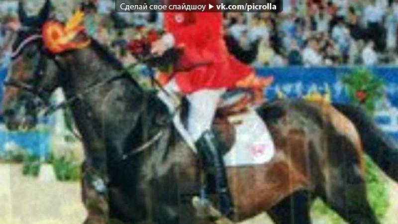 хикстед лошадь нашего времени под музыку Michael Kleitman Stand Up For The Champion Picrolla
