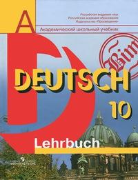Бим 5 класс немецкий язык