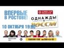 Однажды в России впервые в Ростове! 10 октября