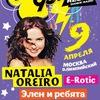 Супердискотека 90-х • 9 апреля 2016 • Москва