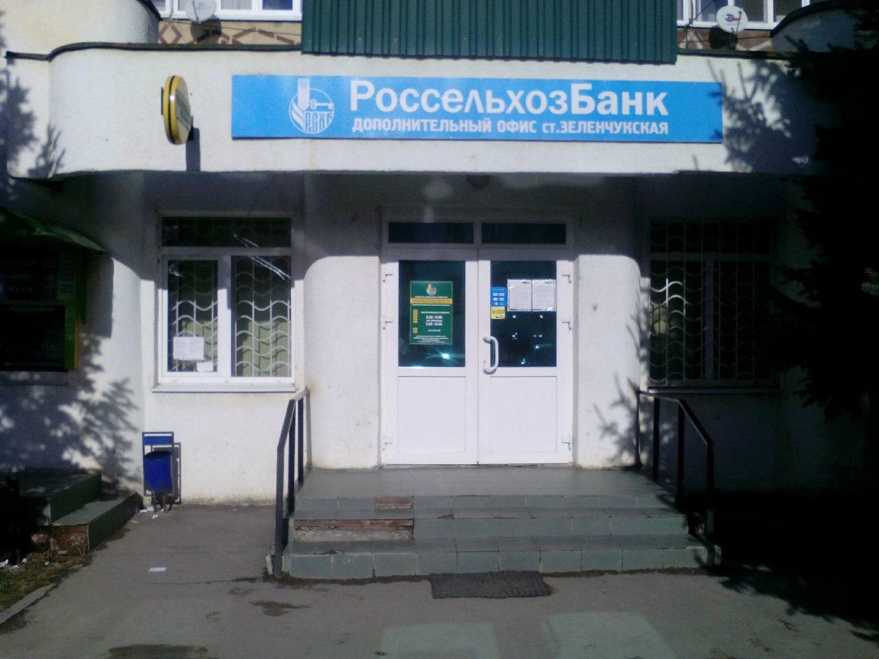 Россельхозбанк закрывает свое отделение в станице Зеленчукской