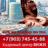 КЦ ВИЖН. Поиск кадров. Работа в Москве