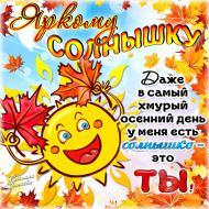 Солнышку Осень Настроение Позитив Привет Друзьям