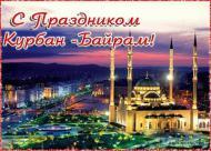 Пожеланий благ и счастья Я друзьям сегодня дам. Наступил великий праздник, Славный наш Курбан Байрам.  Пусть в семье достаток будет, Бережет от бед Аллах. Вам желаю просветления, Покаяния в грехах.
