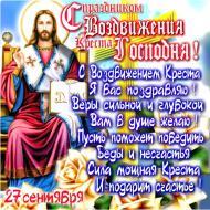 С праздником Воздвижения Честного и Животворящего Креста Господня ! Пусть он излечит от всех недугов, душевных и телесных, и принесет счастье !