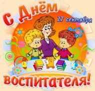27 сентября - День воспитателя и дошкольного работника. С праздником!