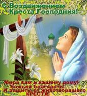 27 сентября Праздник Воздвижения Животворящего Креста Господня