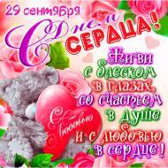 С Днем СЕРДЦА! Пусть ваши сердца будут всегда наполнены добротой, теплом и любовью!