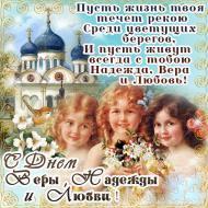 Вера, Надежда, Любовь!