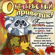 Привет Октябрь Осень Друзьям Пожелания