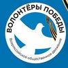 #ВолонтерыПобеды.Волосовский район
