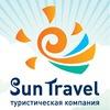 Турагентство Sun Travel | Липецк
