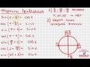 18 Математика без Ху%!ни. Формулы Приведения