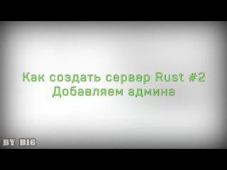 Как создать сервер Rust Experimental #2 - Добавляем админа .