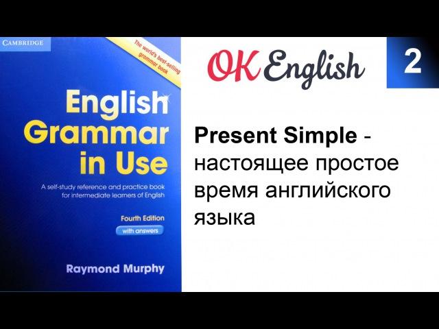 Unit 2 Present Simple - Настоящее простое время английского языка