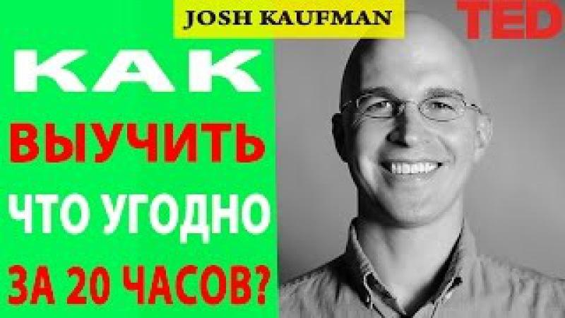 Как выучить что угодно за 20 часов Josh Kaufman