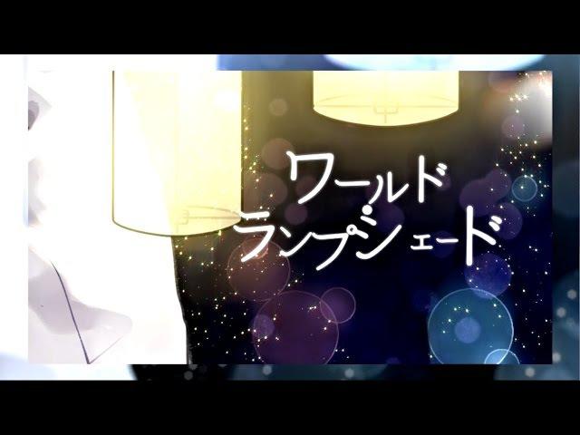 オリジナル動画でワールド・ランプシェード