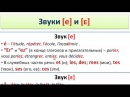 Французский язык. Уроки французского 7: Правила чтения. Краткое пособие (2)