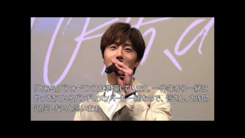 チョン・イル「JUNG IL WOO FAN MEETING 2016~10thank you~in Japan」記者会見