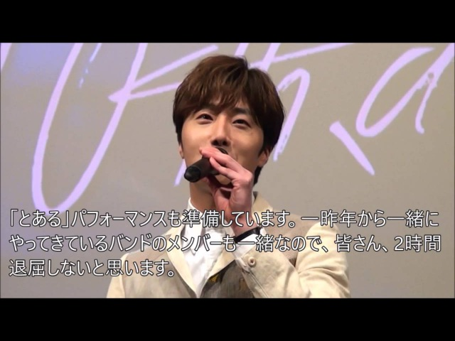 チョン・イル「JUNG IL WOO FAN MEETING 2016~10thank you~in Japan」記者会見模様