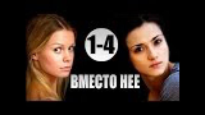 Вместо нее 1-4 серия (2015) 8-серийная мелодрама фильм сериал