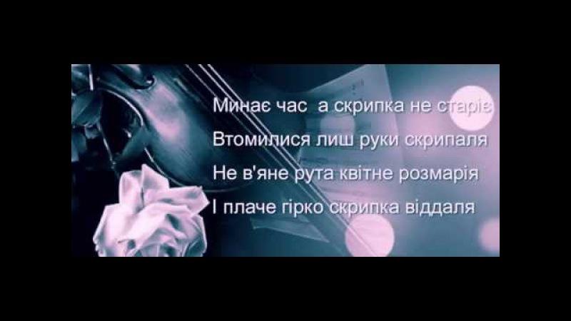 Ukrainian song * Мандрівний скрипаль * Заграй скрипалю Тафійчук Роман Tafiychuk Roman студія Кузня Сл і муз Степан Гіга
