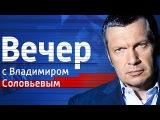 Вечер с Владимиром Соловьевым от 30.07.2015.Полный эфир.Смотреть последний выпуск сегодня 30 июля