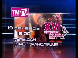 Прямая трансляция Татар Жыры 2015