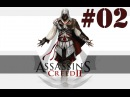 Assassin's Creed ll ► | Дуччо-Пердуччо | ► 02