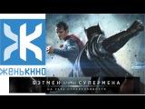 Бэтмен против Супермена: На заре справедливости (2016) Обзор ЖеньКИНО