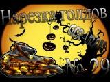 Танки Онлайн | Нарезка голдов № 29 от GOR-VRAM (Хэллоуин)