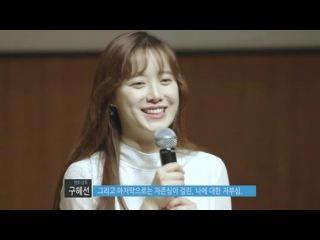 150731 Ku Hye Sun @ Shinhan Card GREAT Talk Interrobang