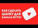 #3 Как сделать шапку для канала YouTube в Photoshop CC. Оформление канала на ютуб 2016